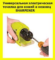 Универсальная электрическая точилка для ножей и ножниц SHARPENER!АКЦИЯ, фото 1