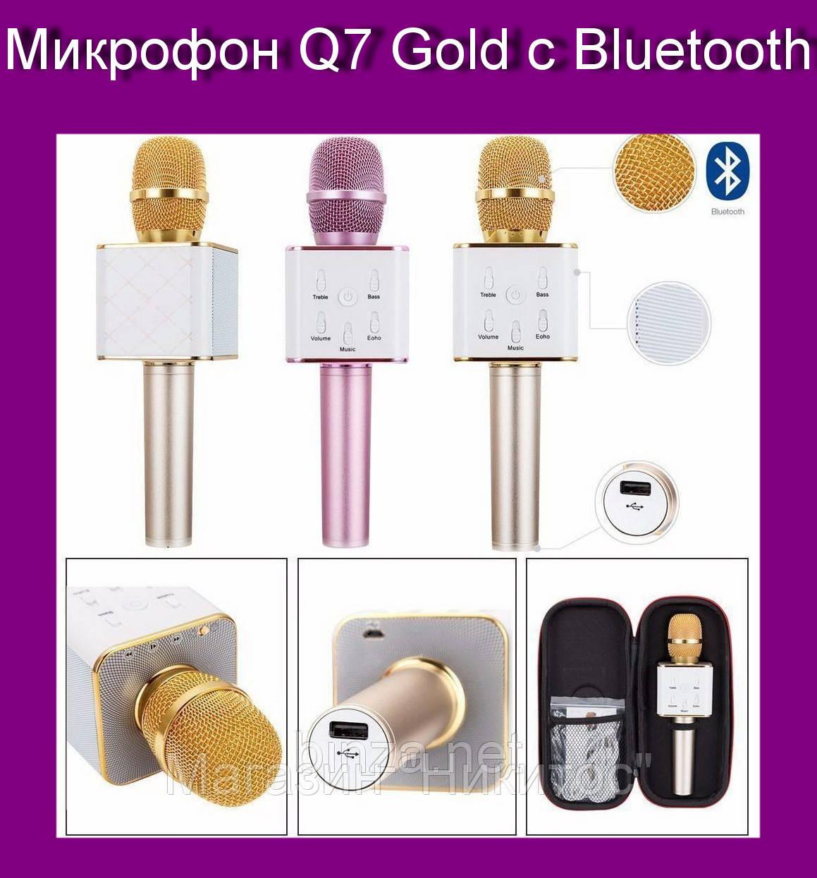 Микрофон Q7 Gold c Bluetooth!Акция
