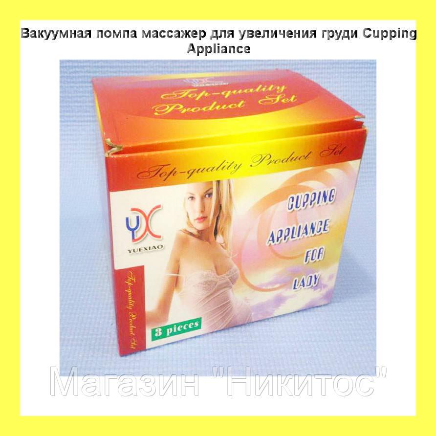 Вакуумная помпа массажер для увеличения груди Cupping Appliance!Акция