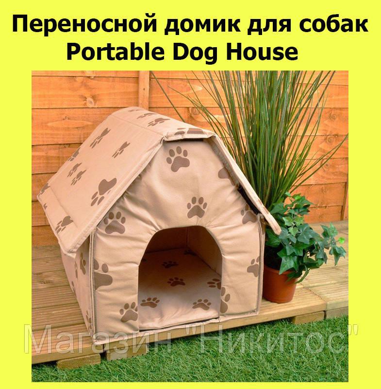 Переносной домик для собак - Portable Dog House!АКЦИЯ