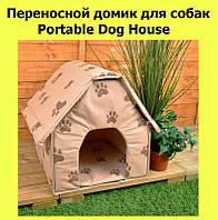 Переносной домик для собак - Portable Dog House!АКЦИЯ, фото 1