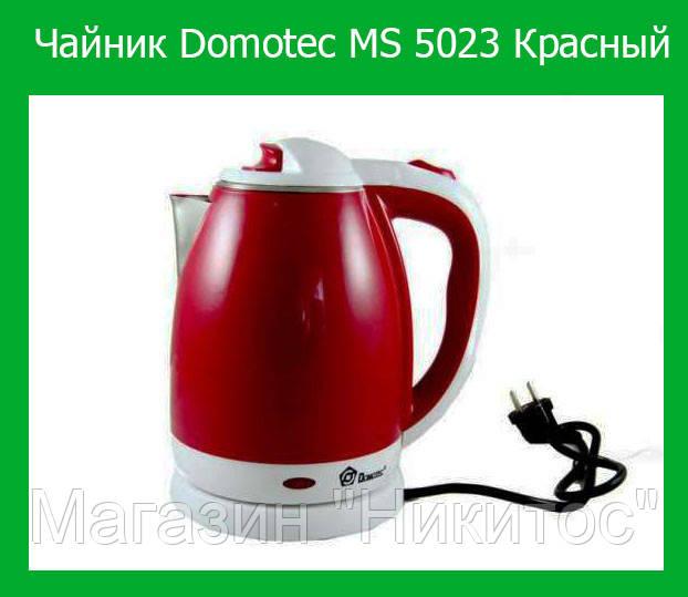 Чайник Dоmotec MS 5023 Красный!Акция