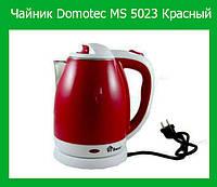 Чайник Dоmotec MS 5023 Красный!Акция, фото 1