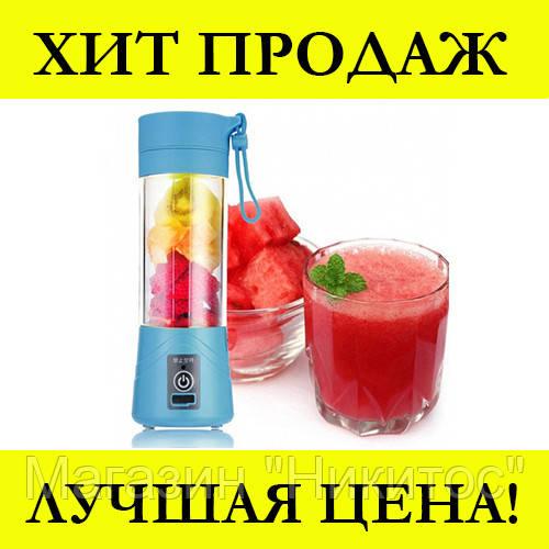 Фитнес-блендер Juice Cup Fruits (Голубой)