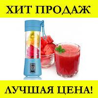 Фитнес-блендер Juice Cup Fruits (Голубой), фото 1