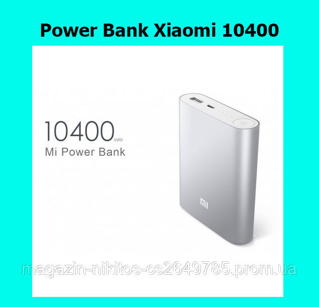 Power Bank Xlaomi 10400!Акция