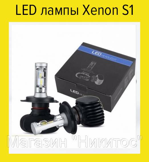 LED лампы Xenon S1 (без радиатора) H4 Ксенон!Акция