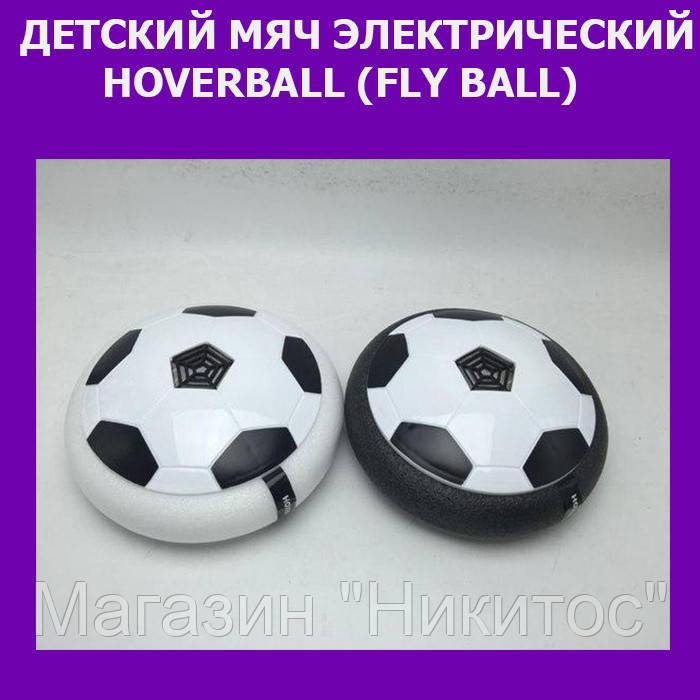 ДЕТСКИЙ МЯЧ ЭЛЕКТРИЧЕСКИЙ HOVERBALL (FLY BALL)!Акция
