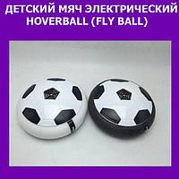 ДЕТСКИЙ МЯЧ ЭЛЕКТРИЧЕСКИЙ HOVERBALL (FLY BALL)!Акция, фото 1