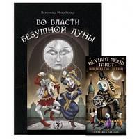 Подарочный набор Таро - Во власти безумной ночи, Книга + Карты Таро