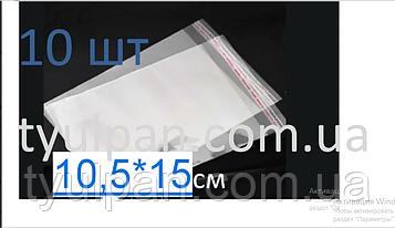 Пакет для пряника леденцов с клейкой лентой 10шт  разм 10,5*15см