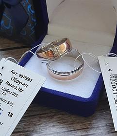 Обручальное кольцо 925 пробы со вставкой золота 375 пробы по всему кругу,  диаметр 6 мм
