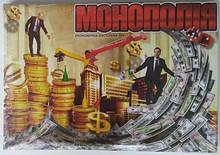 Настольная игра мал бродилка Монополія
