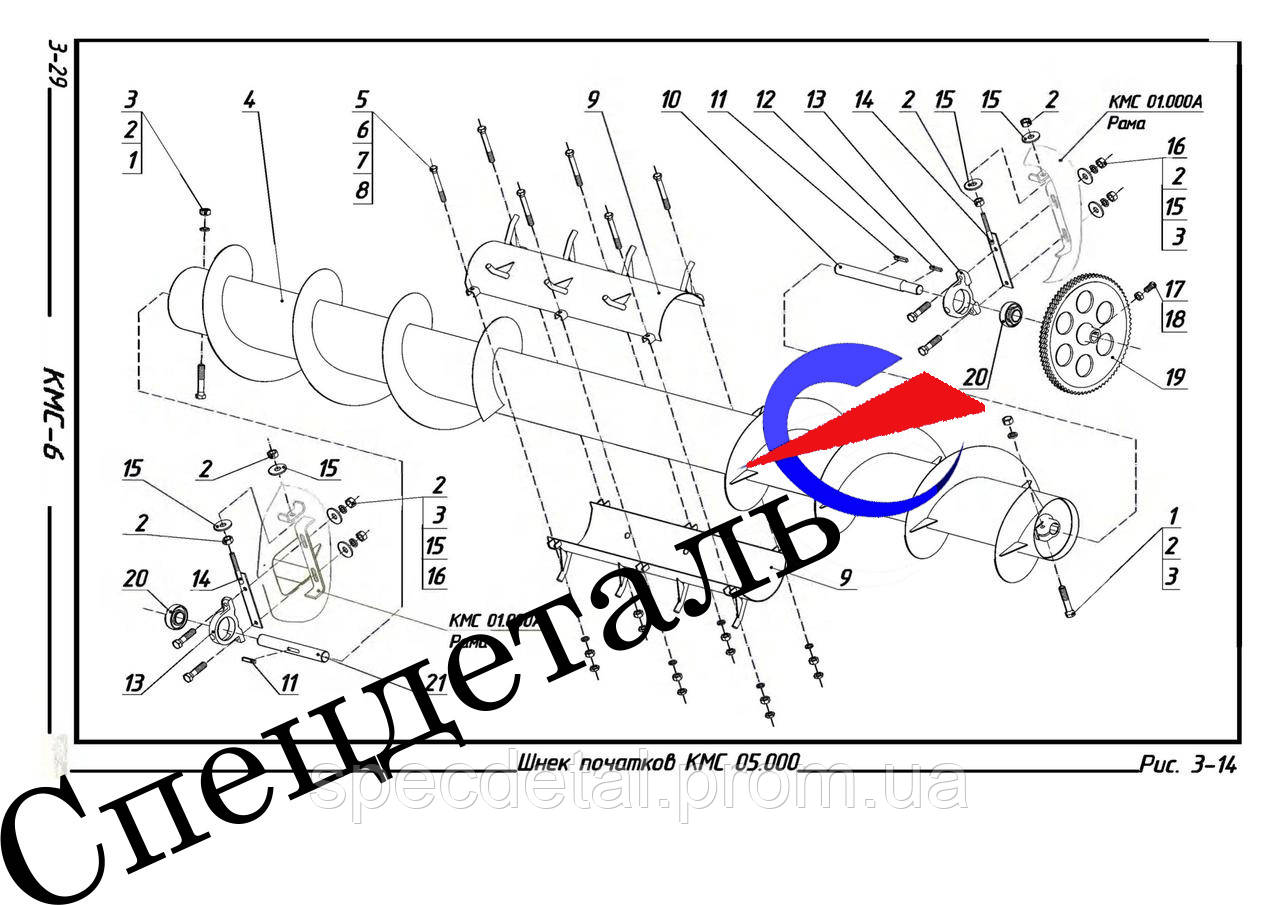 Шнек початков КМС 05 010  - Запчасти КМС-6