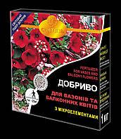 Удобрение YARA для вазонов и балконных цветов 1 кг (коробка)