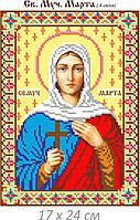 Св Марта. основа для вышивания бисером. икона