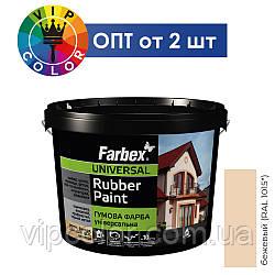 Farbex краска резиновая универсальная - бежевый, 3.5 кг