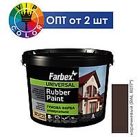 Farbex краска резиновая универсальная - коричневый, 12 кг