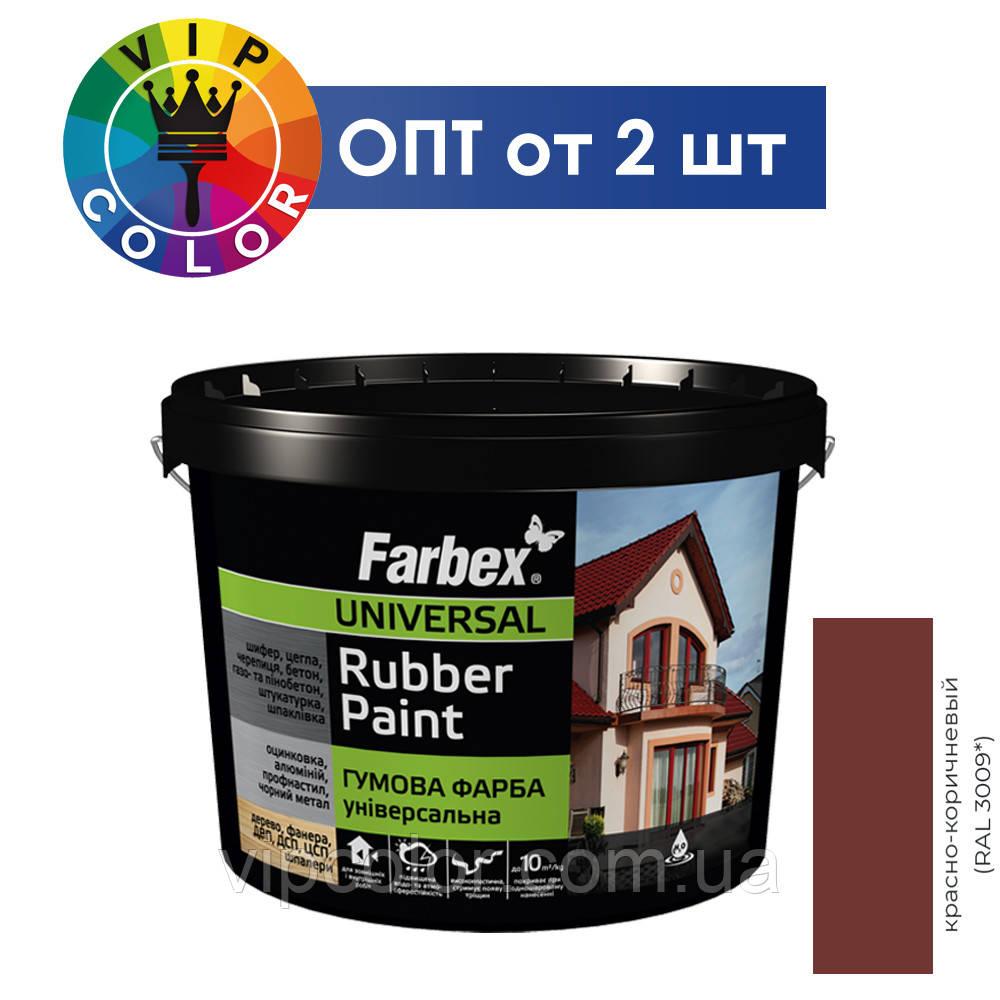 Farbex краска резиновая универсальная - красно-коричневый, 3.5 кг