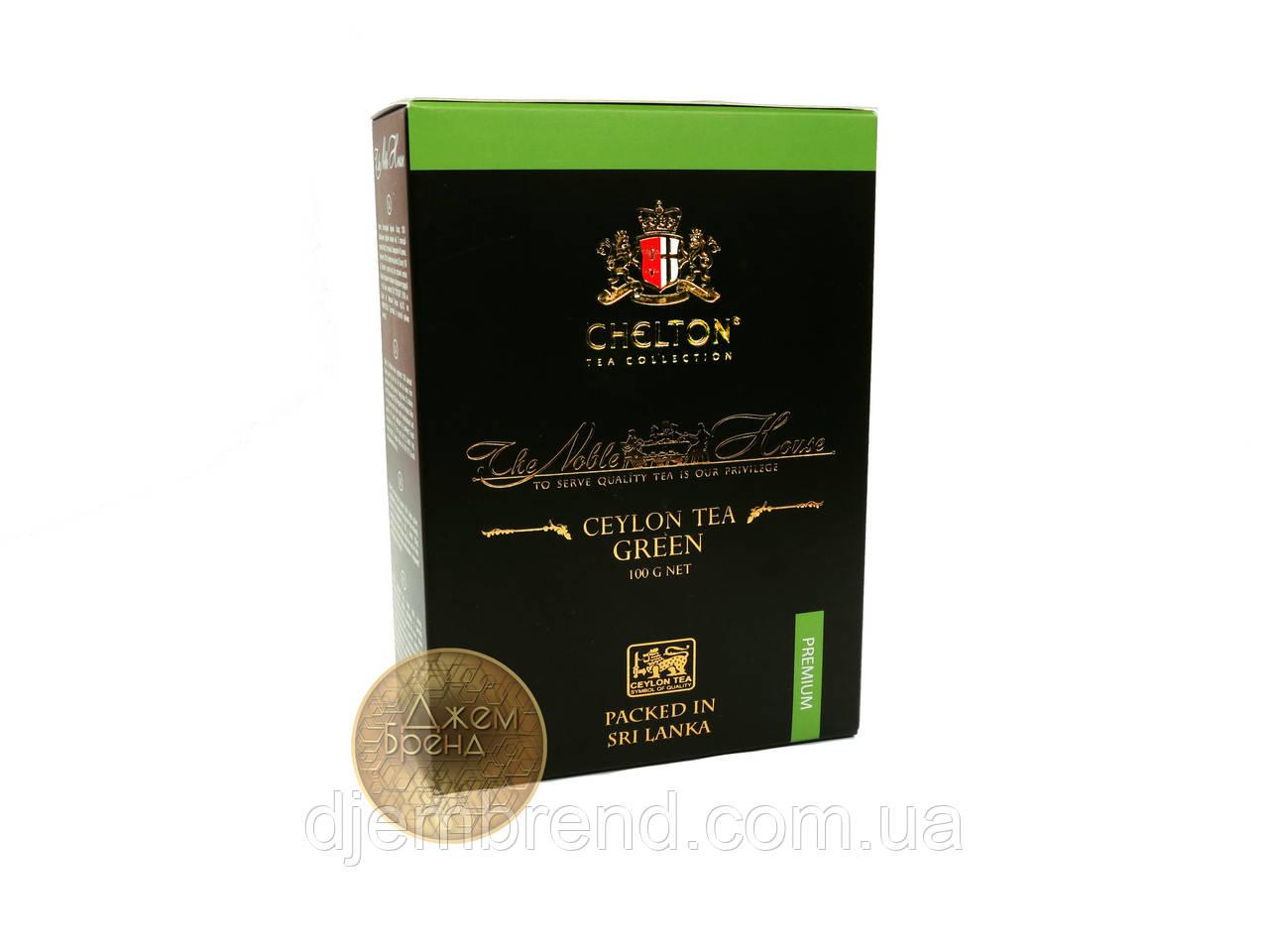 Чай зеленый рассыпной Chelton Благородный дом 100 г