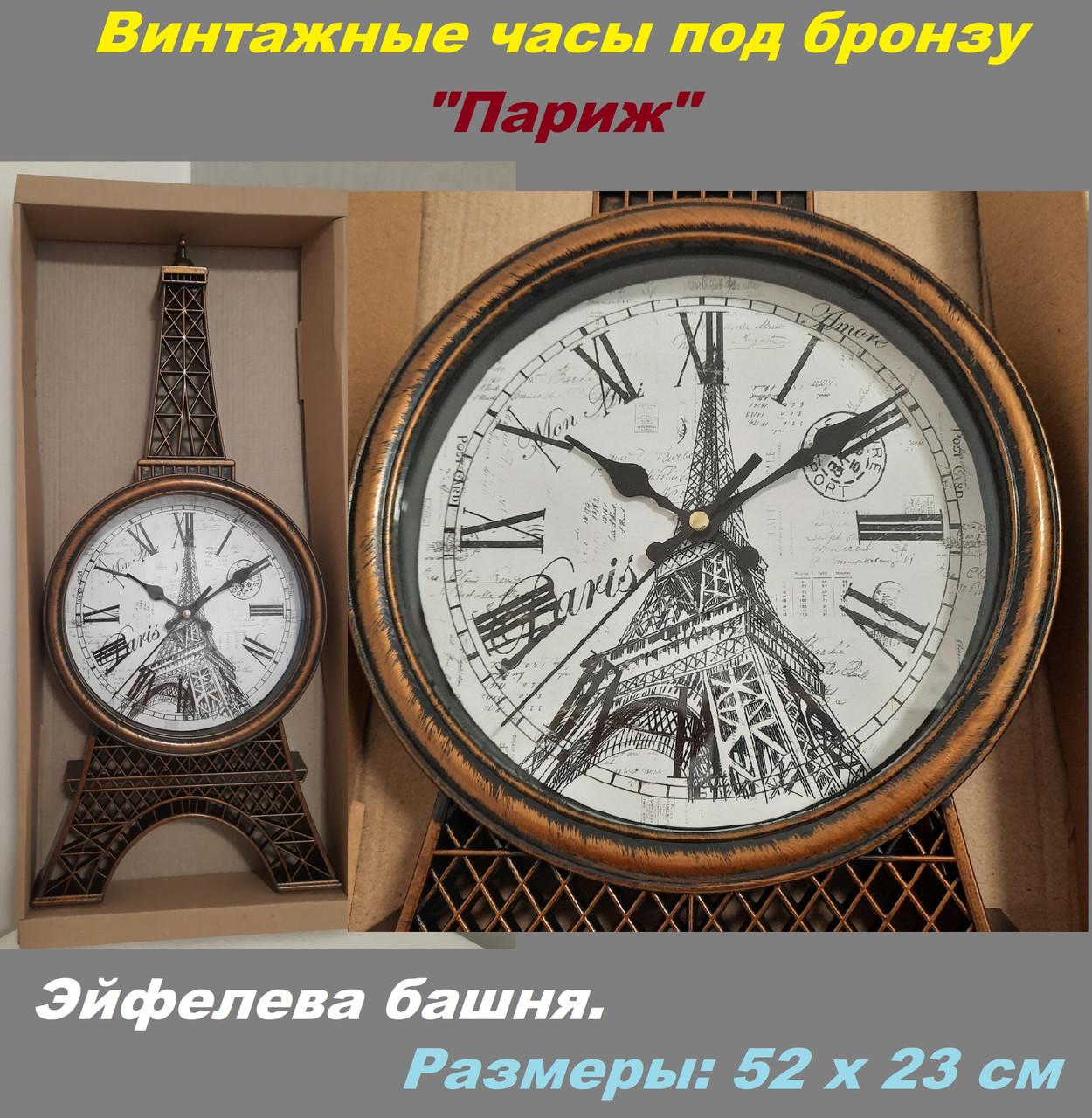 """Настенные часы винтажные, подарочные, комнатные, офисные - """"Эйфелева башня"""", цвет бронза."""