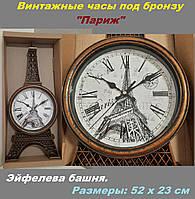 """Настенные часы винтажные, подарочные, комнатные, офисные - """"Эйфелева башня"""", цвет бронза., фото 1"""