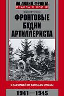 Фронтовые будни артиллериста. С гаубицей от Сожа до Эльбы. 1941-1945. Стопалов С. Г.