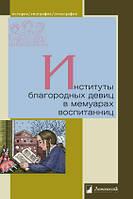 Институты благородных девиц в мемуарах воспитанниц. Петров В.
