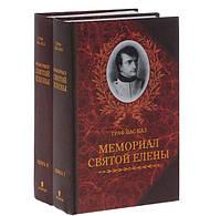 Мемориал Святой Елены (комплект из 2 книг). Лас-Каз Э.