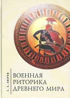 Военная риторика Древнего мира. Зверев С. Э.