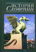История Словении. Кирилина Л., Пилько Н., Чуркина И.