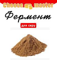 Фермент для сыра
