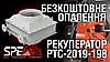 Экономия сотен тысяч грн. на отоплении в Трускавце! Рекуператор СПЕ-1 (SPE-1)