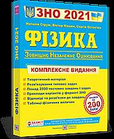 Фізика. Комплексна підготовка до зовнішнього незалежного оцінювання 2021