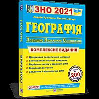 Географія : Комплексна підготовка до зовнішнього незалежного оцінювання 2021
