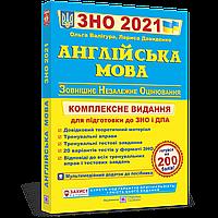 Англійська мова. Комплексна підготовка до зовнішнього незалежного оцінювання 2021