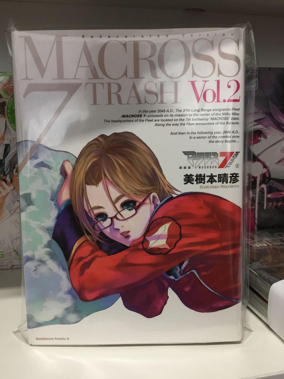 """Манга на японском языке """"Макросс 7: Отбросы / Macross 7 Trash"""" 2 том"""