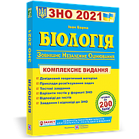 Біологія. Комплексна підготовка до зовнішнього незалежного оцінювання 2021
