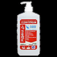 Средство (дезинфицирующее)для рук «CLEAN STREAM», ЖИДКАЯ форма 1л (флакон с дозатором)