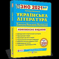 Українська література. Комплексна підготовка до ЗНО і ДПА 2021