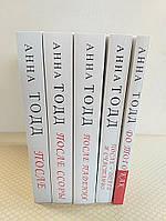 Анна Тодд | комплект 5 книг |