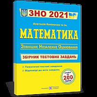 Математика. Збірник тестових завдань для підготовки до ЗНО 2021