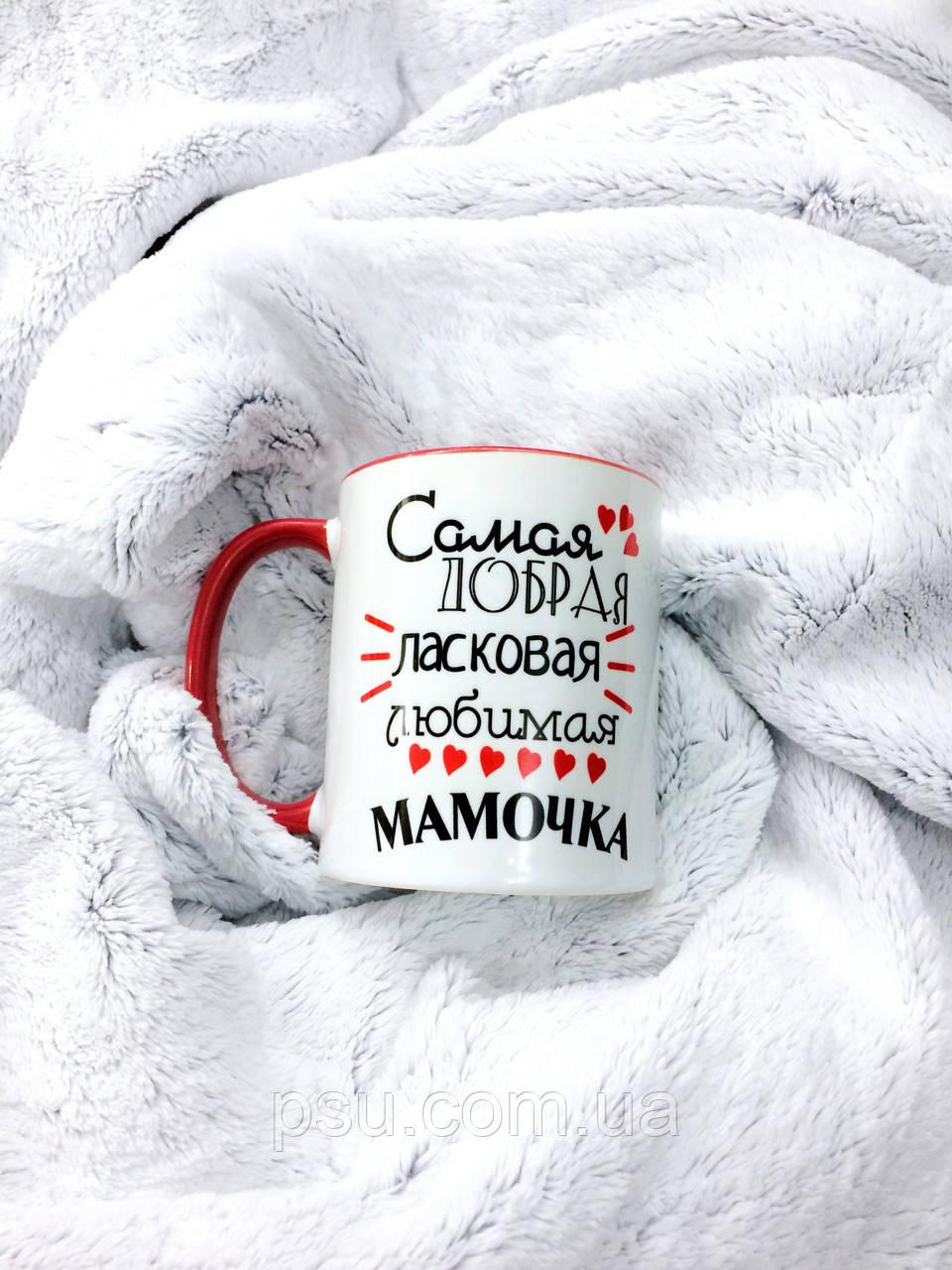 Чашка маме 2 (Самая добрая, ласковая, любимая)