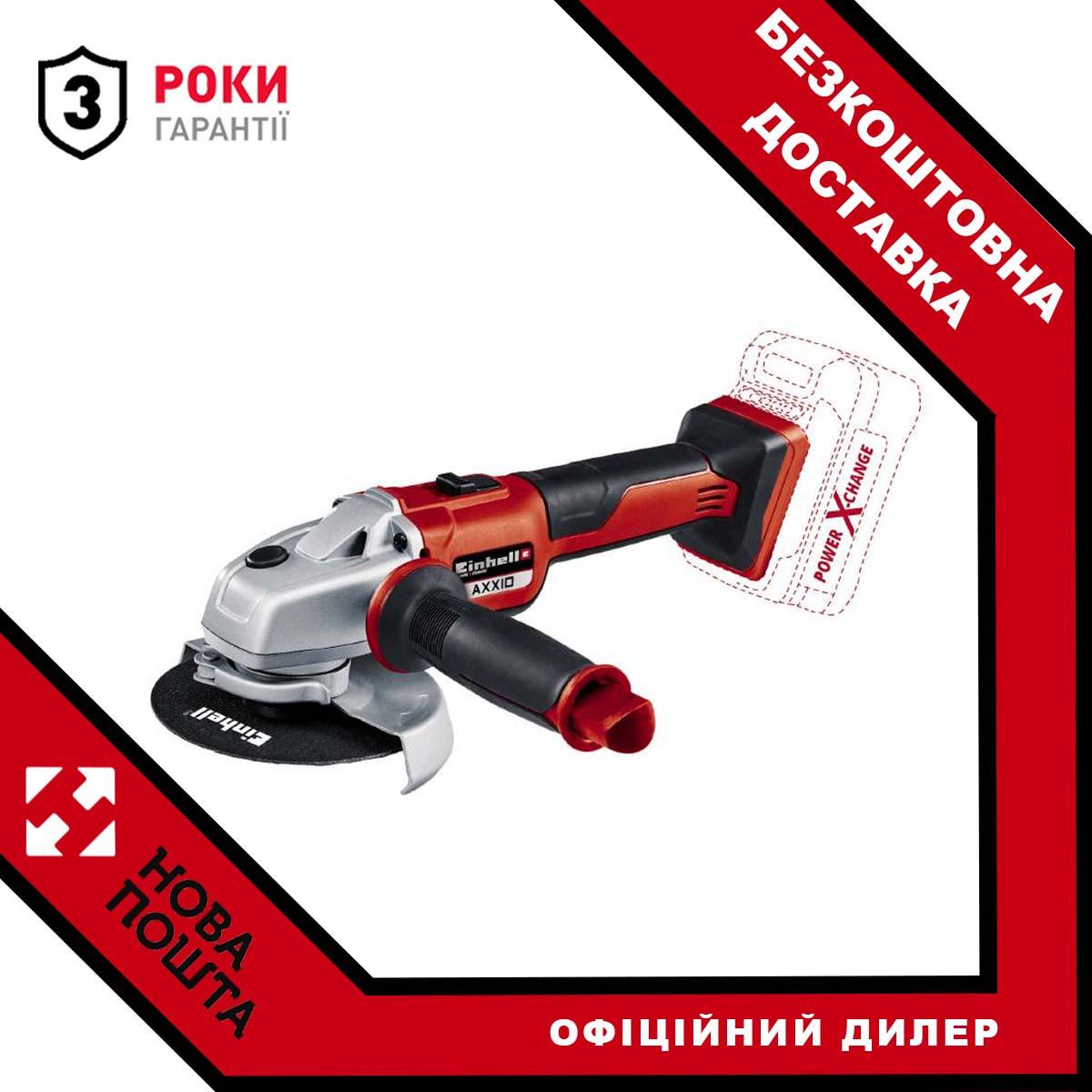 Кутова безщіткова шліфмашина Einhell Axxio-Solo Ø125 мм New