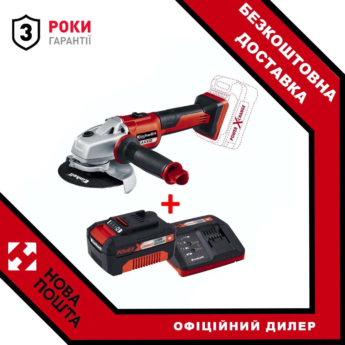 Набір кутова безщіткова шліфмашина Einhell Axxio Ø125 мм + зарядний пристрій і акумулятор 18V 4,0