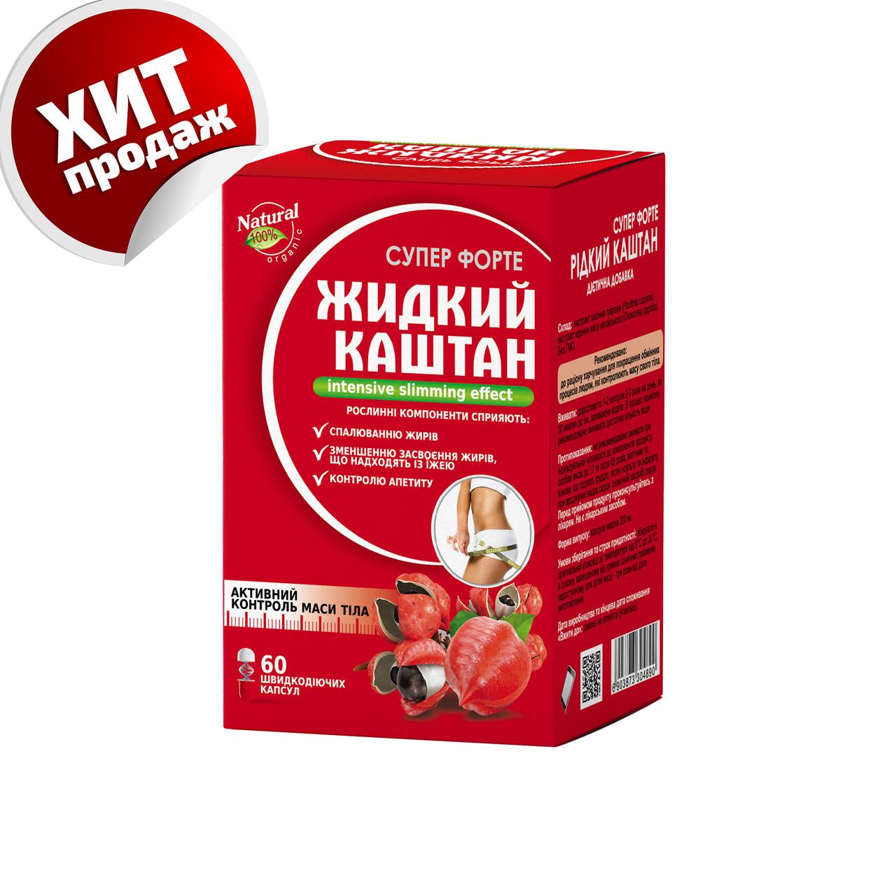 Эффективное похудение и детокс, ЖИДКИЙ КАШТАН СУПЕР ФОРТЕ №60