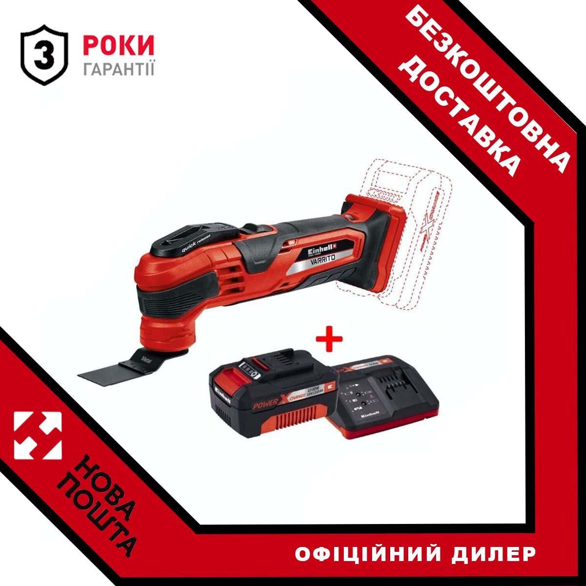 Набір багатофункційний акумуляторний інструмент Einhell VARRITO + зарядний пристрій і акумулятор 2,5 Ah