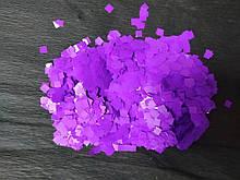 Аксесуари для свята конфеті квадратики 5мм фіолетовий 100 грам