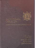 Запорізька область. Ілюстрована енциклопедія