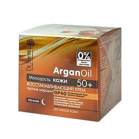 """Крем для обличчя відновлює проти зморшок нічний 50+ 50 мл Dr.Sante """"ArganOil""""."""